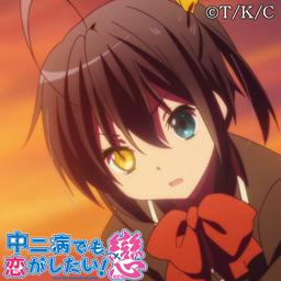 Twitterアイコン Special スペシャル Tvアニメ 中二病でも恋がしたい 戀 公式サイト